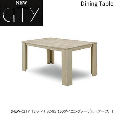 NEWシティCITY C-95 150ダイニングテーブル(オーク)【リビングダイニング】【ロックストーン/岩倉榮利】【シギヤマ家具】