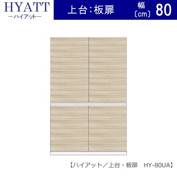 キッチンボード HYATT(ハイアット) 上台板扉 HY-80UA【食器棚】【家電収納】【マンションサイズ】【奥行45cm】【カラーオーダー】【片づけ上手】