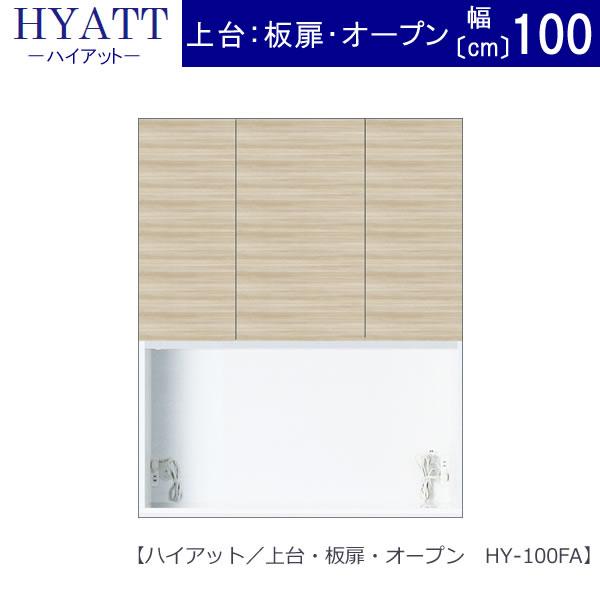 キッチンボード HYATT(ハイアット) 上台板扉 HY-100FA【食器棚】【家電収納】【マンションサイズ】【奥行45cm】【カラーオーダー】【片づけ上手】