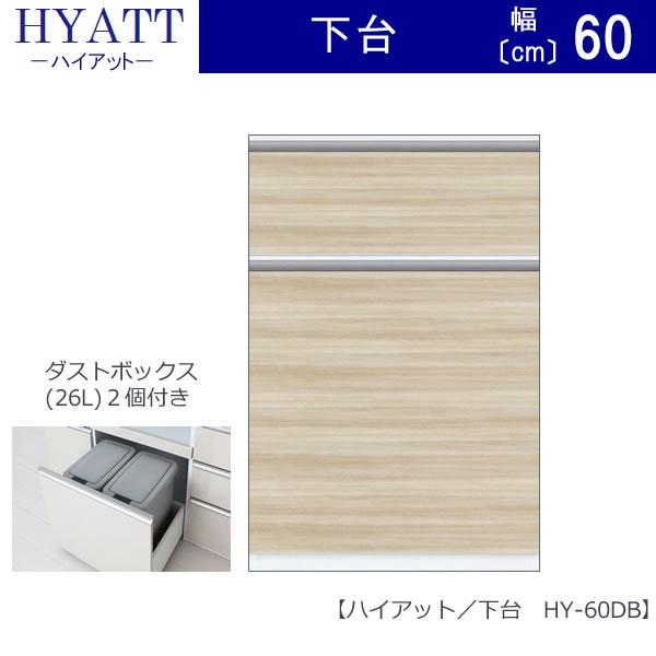 キッチンボード HYATT(ハイアット) 下台 HY-60BD【食器棚】【家電収納】【マンションサイズ】【奥行45cm】【カラーオーダー】【片づけ上手】