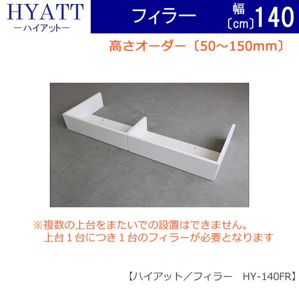 キッチンボード HYATT(ハイアット) フィラー HY-140FR【食器棚】【家電収納】【マンションサイズ】【奥行45cm】【カラーオーダー】【片づけ上手】