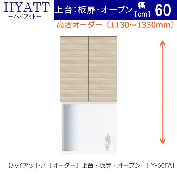 キッチンボード HYATT(ハイアット) 【高さオーダー】 上台板扉 HY-60FA【食器棚】【家電収納】【マンションサイズ】【奥行45cm】【カラーオーダー】【片づけ上手】