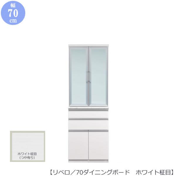 ダイニングボード リベロ 70 DB ホワイト柾目【食器棚】【木目調】【たっぷり収納】