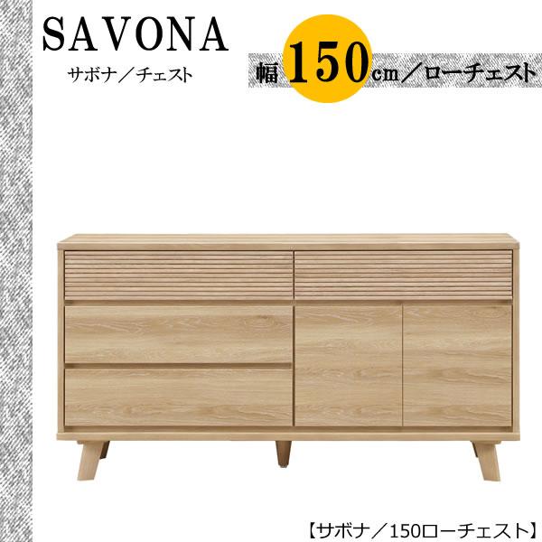 SAVONA サボナ 150ローチェスト【リビング収納】【シンプル】【ナチュラル】【シギヤマ家具】