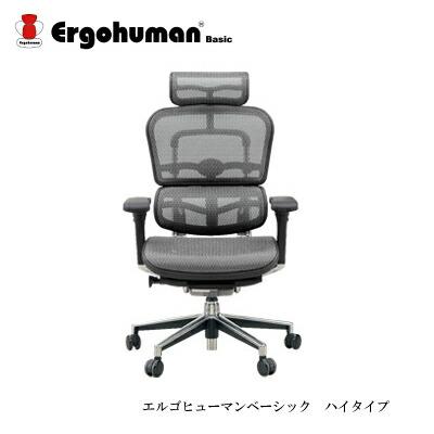 デスクチェア エルゴヒューマンベーシック EH-HAM ハイタイプ【リクライニング 高機能 メッシュチェアー 高機能】