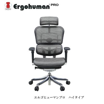 デスクチェア エルゴヒューマンプロ EHP-HAM ハイタイプ【リクライニング 高機能 メッシュチェアー 高機能】