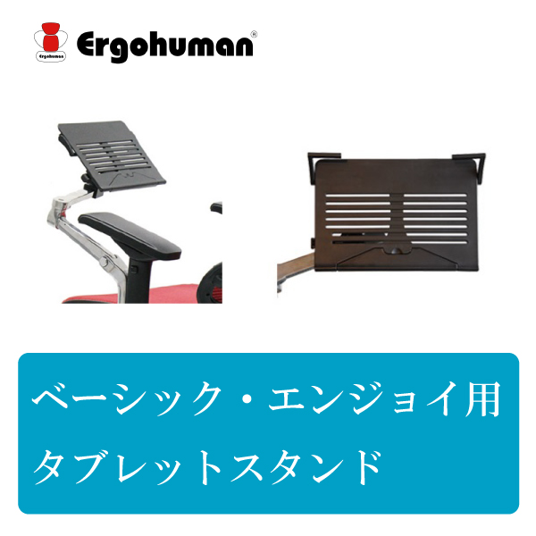 エルゴヒューマンベーシック エンジョイ用タブレットスタンド チェアオプション品