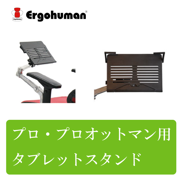 エルゴヒューマンプロ プロオットマン用タブレットスタンド チェアオプション品