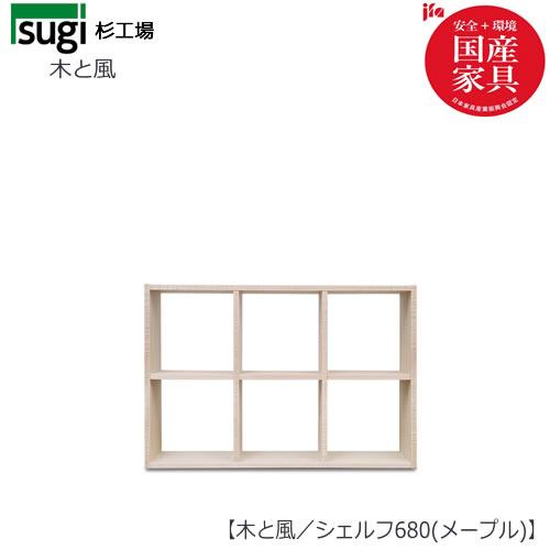 木と風 シェルフ680(メープル)【杉工場/学習家具/デスク/収納/リビング学習/ナチュラル/組み合わせ】