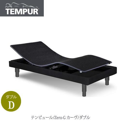 Zero-G カーヴ ダブル【テンピュール/ベッドフレーム/電動ベッド/リクライニング】