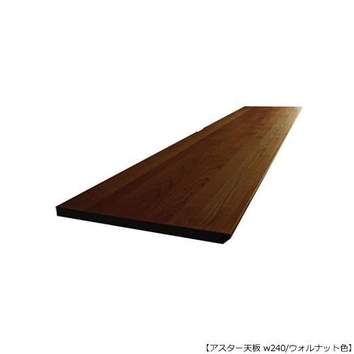 ユニット型デスク アスター(aster) 240天板 ウォルナット【シンプル】【天然木】【F☆☆☆☆】