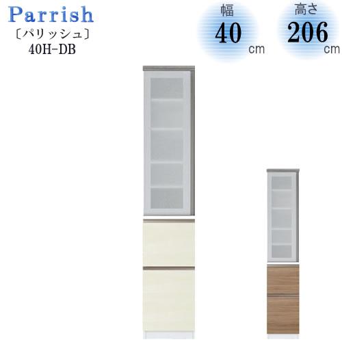 Parrish〔パリッシュ〕 40H DB【キッチン収納/食器棚/2色対応/日本製/F☆☆☆☆/高橋木工】