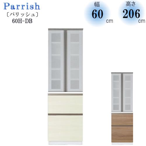 Parrish〔パリッシュ〕 60H DB【キッチン収納/食器棚/2色対応/日本製/F☆☆☆☆/高橋木工】