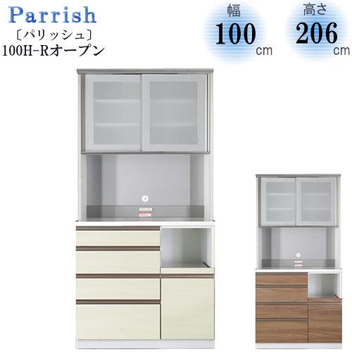 Parrish〔パリッシュ〕 100H Rオープン【キッチン収納/食器棚/2色対応/日本製/F☆☆☆☆/高橋木工】