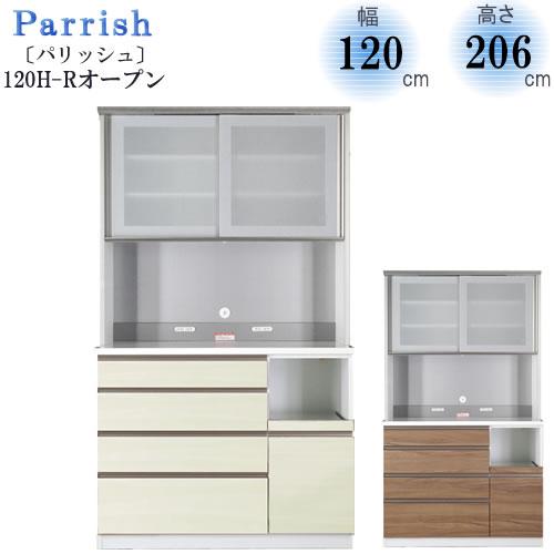 Parrish〔パリッシュ〕 120H Rオープン【キッチン収納/食器棚/2色対応/日本製/F☆☆☆☆/高橋木工】