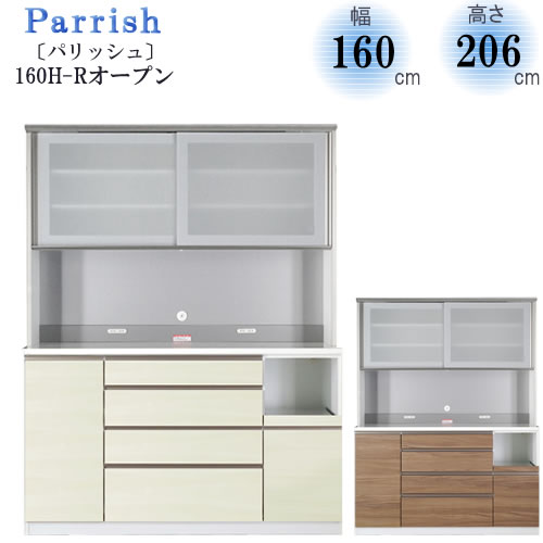 Parrish〔パリッシュ〕 160H Rオープン【キッチン収納/食器棚/2色対応/日本製/F☆☆☆☆/高橋木工】