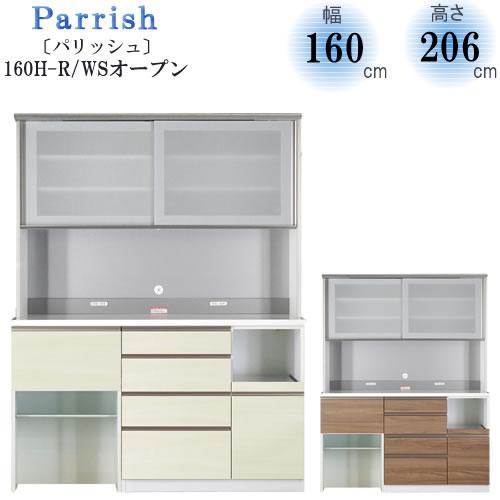 Parrish〔パリッシュ〕 160H R(WS)オープン【キッチン収納/食器棚/2色対応/日本製/F☆☆☆☆/高橋木工】