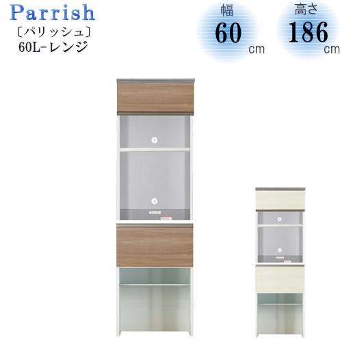 Parrish〔パリッシュ〕 60L レンジ【キッチン収納/食器棚/2色対応/日本製/F☆☆☆☆/高橋木工】