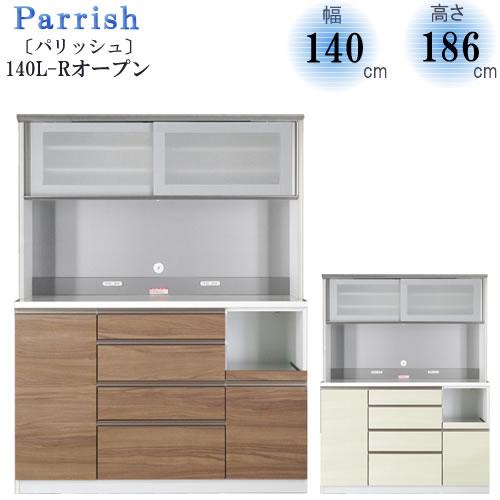 Parrish〔パリッシュ〕 140L Rオープン【キッチン収納/食器棚/2色対応/日本製/F☆☆☆☆/高橋木工】