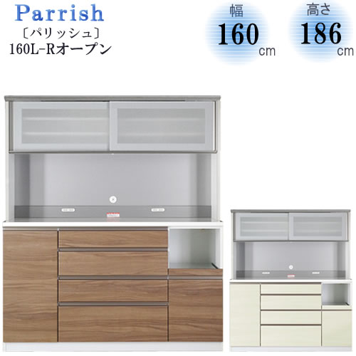Parrish〔パリッシュ〕 160L Rオープン【キッチン収納/食器棚/2色対応/日本製/F☆☆☆☆/高橋木工】