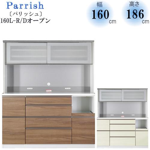 Parrish〔パリッシュ〕 160L R(D)オープン【キッチン収納/食器棚/2色対応/日本製/F☆☆☆☆/高橋木工】