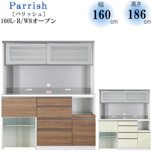 Parrish〔パリッシュ〕 160L R(WS)オープン【キッチン収納/食器棚/2色対応/日本製/F☆☆☆☆/高橋木工】