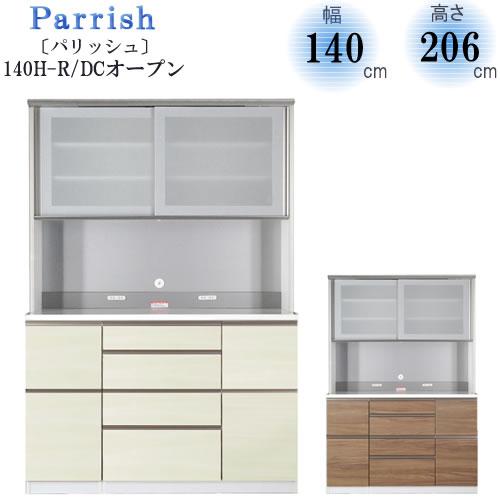 Parrish〔パリッシュ〕 140H R(DC)オープン【キッチン収納/食器棚/2色対応/日本製/F☆☆☆☆/高橋木工】