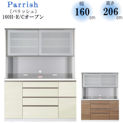 Parrish〔パリッシュ〕 160H R(C)オープン【キッチン収納/食器棚/2色対応/日本製/F☆☆☆☆/高橋木工】