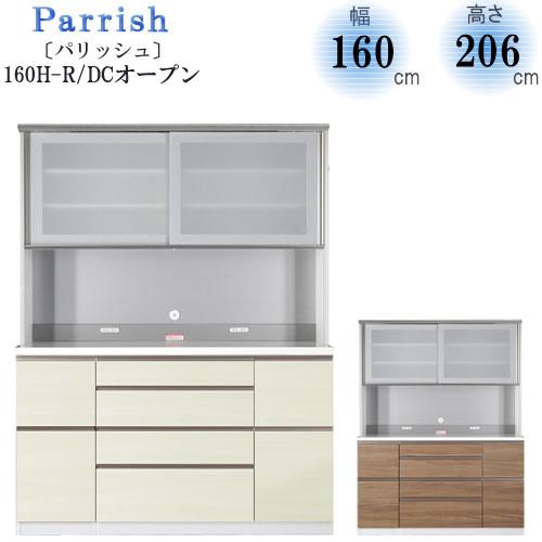 Parrish〔パリッシュ〕 160H R(DC)オープン【キッチン収納/食器棚/2色対応/日本製/F☆☆☆☆/高橋木工】