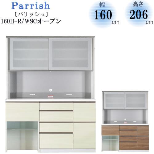 【ポイント10倍 ~8/9 1:59まで】Parrish〔パリッシュ〕 160H R(WSC)オープン【キッチン収納/食器棚/2色対応/日本製/F☆☆☆☆/高橋木工】