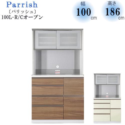 Parrish〔パリッシュ〕 100L R(C)オープン【キッチン収納/食器棚/2色対応/日本製/F☆☆☆☆/高橋木工】