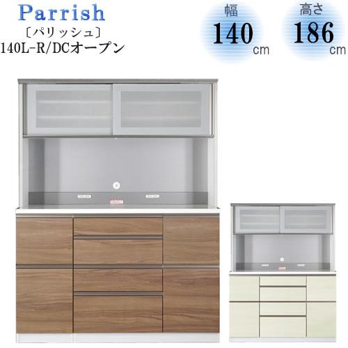 Parrish〔パリッシュ〕 140L R(DC)オープン【キッチン収納/食器棚/2色対応/日本製/F☆☆☆☆/高橋木工】