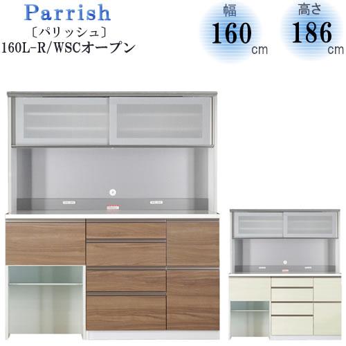 Parrish〔パリッシュ〕 160L R(WSC)オープン【キッチン収納/食器棚/2色対応/日本製/F☆☆☆☆/高橋木工】