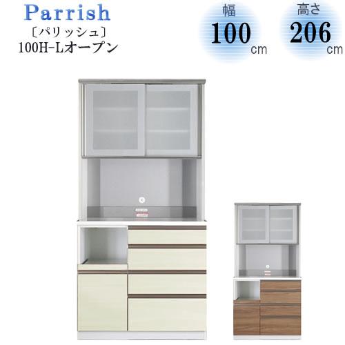 〔特注〕Parrish〔パリッシュ〕 100H Lオープン【キッチン収納/食器棚/2色対応/日本製/F☆☆☆☆/高橋木工】
