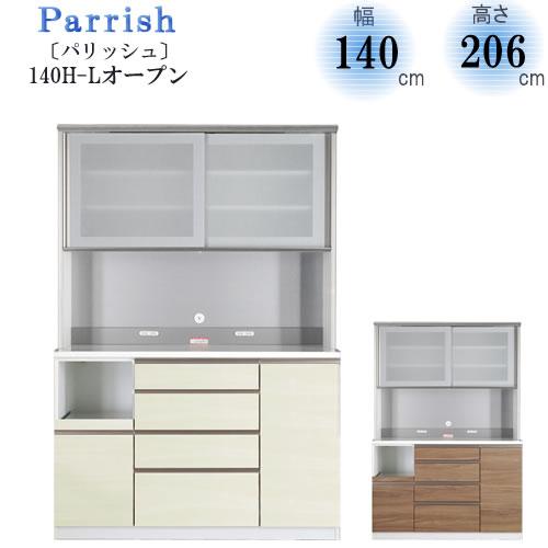 〔特注〕Parrish〔パリッシュ〕 140H Lオープン【キッチン収納/食器棚/2色対応/日本製/F☆☆☆☆/高橋木工】