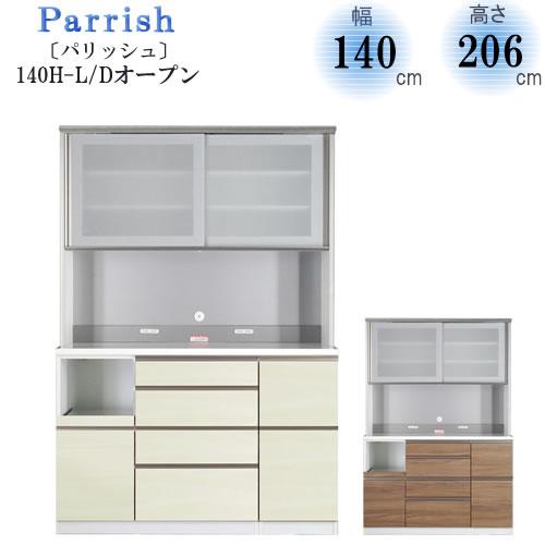 〔特注〕Parrish〔パリッシュ〕 140H L(D)オープン【キッチン収納/食器棚/2色対応/日本製/F☆☆☆☆/高橋木工】