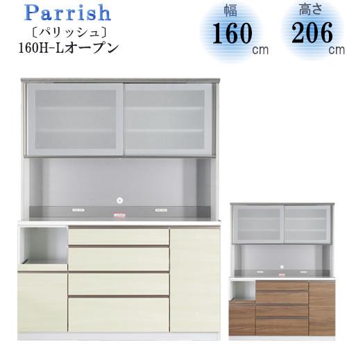 〔特注〕Parrish〔パリッシュ〕 160H Lオープン【キッチン収納/食器棚/2色対応/日本製/F☆☆☆☆/高橋木工】