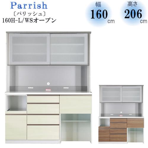 〔特注〕Parrish〔パリッシュ〕 160H L(WS)オープン【キッチン収納/食器棚/2色対応/日本製/F☆☆☆☆/高橋木工】