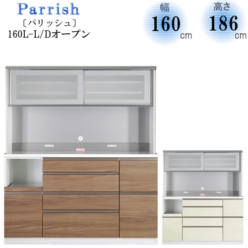 〔特注〕Parrish〔パリッシュ〕 160L L(D)オープン【キッチン収納/食器棚/2色対応/日本製/F☆☆☆☆/高橋木工】