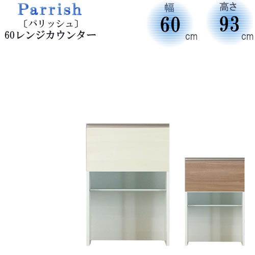 Parrish〔パリッシュ〕 60 レンジカウンター【キッチン収納/食器棚/2色対応/日本製/F☆☆☆☆/高橋木工】