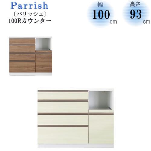 Parrish〔パリッシュ〕 100 R カウンター【キッチン収納/食器棚/2色対応/日本製/F☆☆☆☆/高橋木工】