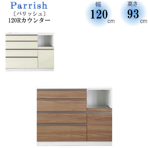 Parrish〔パリッシュ〕 120 R カウンター【キッチン収納/食器棚/2色対応/日本製/F☆☆☆☆/高橋木工】