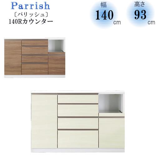 Parrish〔パリッシュ〕 140 R カウンター【キッチン収納/食器棚/2色対応/日本製/F☆☆☆☆/高橋木工】