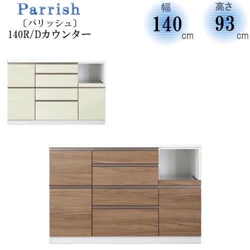 Parrish〔パリッシュ〕 140 R(D) カウンター【キッチン収納/食器棚/2色対応/日本製/F☆☆☆☆/高橋木工】