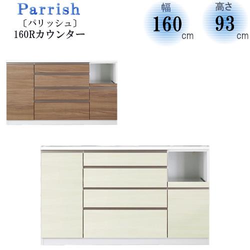 Parrish〔パリッシュ〕 160 R カウンター【キッチン収納/食器棚/2色対応/日本製/F☆☆☆☆/高橋木工】