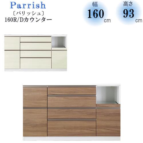 Parrish〔パリッシュ〕 160 R(D) カウンター【キッチン収納/食器棚/2色対応/日本製/F☆☆☆☆/高橋木工】