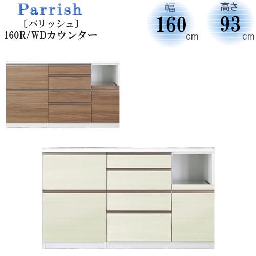 Parrish〔パリッシュ〕 160 R(WD) カウンター【キッチン収納/食器棚/2色対応/日本製/F☆☆☆☆/高橋木工】