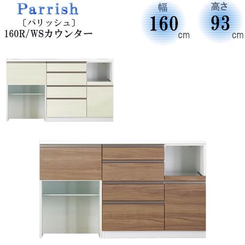 Parrish〔パリッシュ〕 160 R(WS) カウンター【キッチン収納/食器棚/2色対応/日本製/F☆☆☆☆/高橋木工】