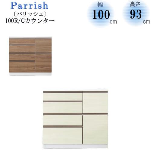 Parrish〔パリッシュ〕 100 R (C)カウンター【キッチン収納/食器棚/2色対応/日本製/F☆☆☆☆/高橋木工】