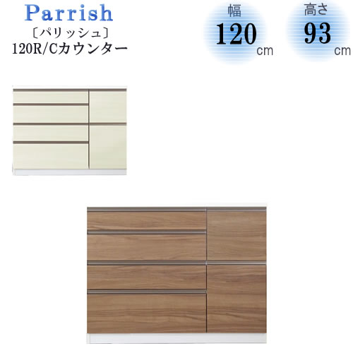 Parrish〔パリッシュ〕 120 R (C)カウンター【キッチン収納/食器棚/2色対応/日本製/F☆☆☆☆/高橋木工】